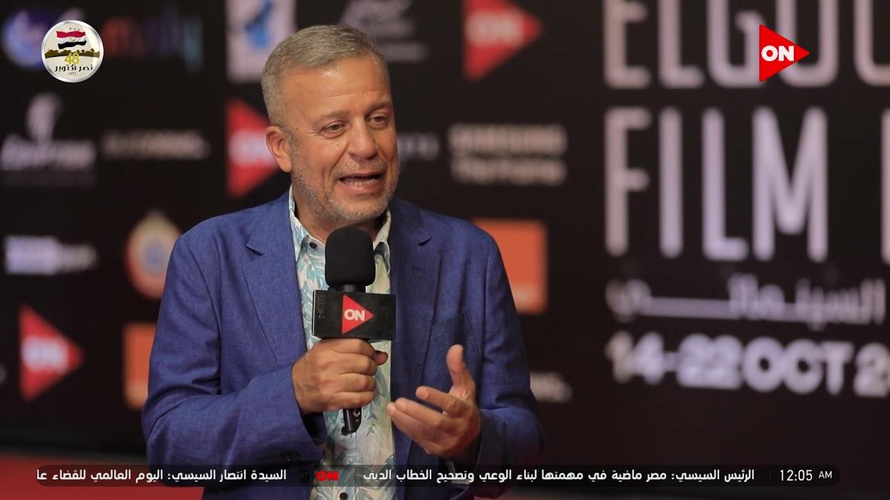 شريف منير: السينما بتطور وبتنقل الواقع بشكل جميل#مهرجان_الجونة
