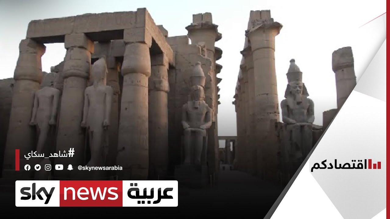 مصر تراهن على السياحة الداخلية في مواجهة كورونا | #اقتصادكم  - 08:54-2021 / 7 / 30
