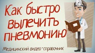 видео Е. Комаровский: пневмония у детей, симптомы и лечение воспаления легких