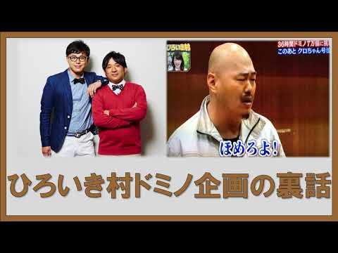 ひろいき村ドミノ企画の裏話 - YouTube