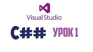 Visual Studio 2015 C# / Создание первой программы / Урок 1