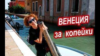 видео Венеция. Достопримечательности удивительного города
