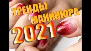 ТРЕНД МАНИКЮРА 2021 ЗИМНИЙ МАНИКЮР 2021 Дизайн ногтей 2021 Аквариумный маникюр