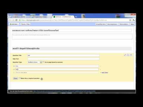 Google Docs การสร้างฟอร์มแบบสอบถาม