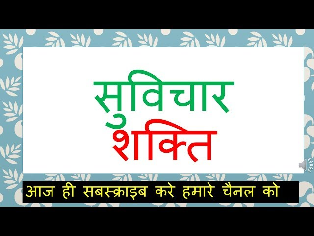 ?????  -suvichar in hindi |suvichar in hindi video|