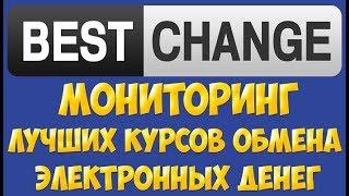 Bestchange.ru -Мониторинг лучших курсов обмена электронных денег(, 2017-07-15T16:00:08.000Z)