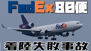 【ゆっくり解説】#1 FedEx80便着陸失敗事故