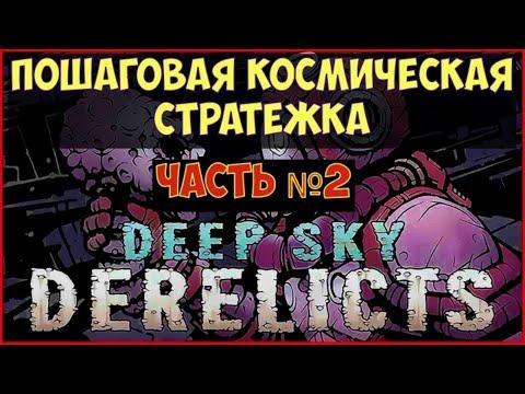 ⚔️Deep Sky Derelicts🔊 Пошаговая космическая стратегия. Часть №2