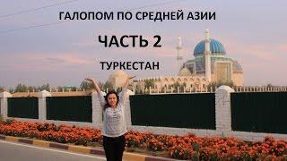 Автопутешествие. Галопом по Средней Азии. Часть 2. Туркестан.