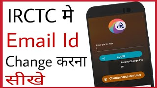 IRCTC me email id kaise change kare | how to change email address in irctc account
