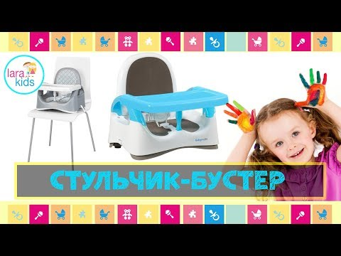 Стульчик-бустер для кормления складной Babymoov. Бебимув | Lara Kids Tv