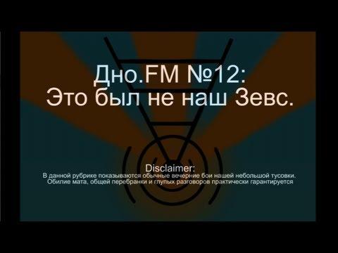 видео: Дно.fm [smite/Смайт] [bacchus, thor, ao kuang] №12 - Это был не наш Зевс