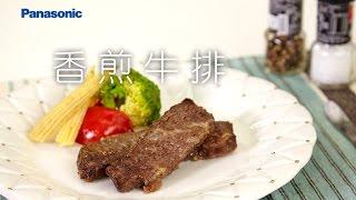 Panasonic 蒸氣烘烤爐 教學食譜【香煎牛排】