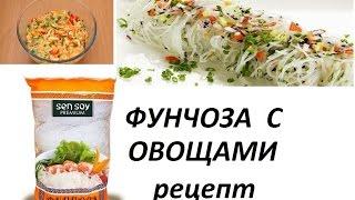Фунчоза с овощами  Готовим быстрый диетический ужин #типовеган
