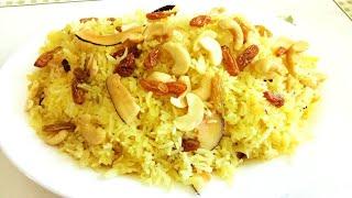 Meethe Chawal Recipe | Zarda Pulao Recipe | Sweet Rice Recipe