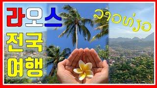 동남아 라오스 전국 여행(통합본), ຄົນເກົາຫຼີ…