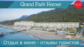 Grand Park Kemer by Corendon 5* (Турция/Кемер) - отдых в Турции в июне. Отзывы 2017