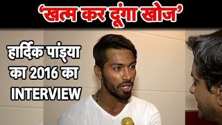 SPORTS TAK EXCLUSIVE: HARDIK PANDYA'S 1st Ever TV Interview in 2016 When He Had A Message for Dhoni