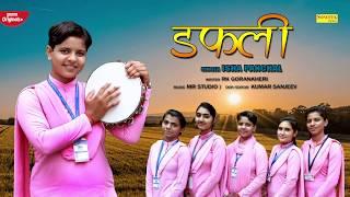 डफली Isha Panchal Dafli Satsangi Bhajan 2019 Chetawani Bhajan 2019 Sonotek