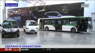 Сделано в Казахстане. Автомобили, произведенные в г. Костанай.