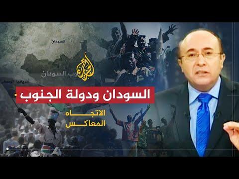 الاتجاه المعاكس - الأوضاع بين السودان ودولة الجنوب thumbnail