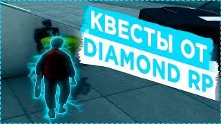 DIAMOND RP | ПРОХОДИМ НОВЫЕ КВЕСТЫ!