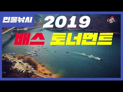 [4K] 2019 안동호 KSA 배스 토너먼트 정규 1전! 1000만원대 상금의 주인공들은?
