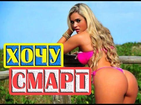 Самая СМЕШНАЯ Реклама SMART Тест Драйв