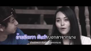 แผ่นดินไหวในใจอ้าย - ต้าร์ ตจว (Karaoke_HD)