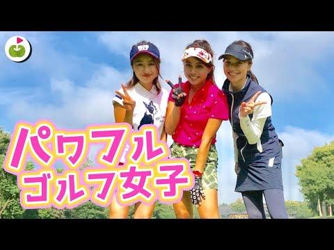 パワフルゴルフ女子2人組が登場!【太平洋クラブ美野里コース 10-12H】