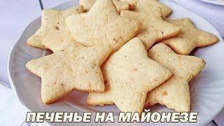 Печенье на майонезе. Рецепт печенья на майонезе