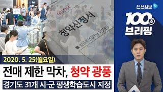 """[100초 브리핑] """"6개월 전매 막차 타자"""" 청약 광…"""