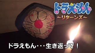【映画】ドラえもん最終回から1年!ついに復活!ドラえもんリターンズ!実写版