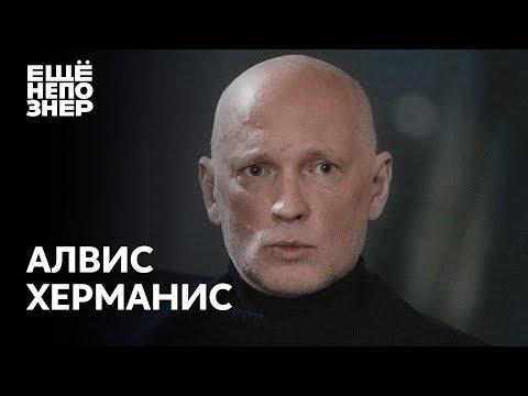 Алвис Херманис: Миронов, Хаматова, Барышников и самый русский спектакль #ещенепознер