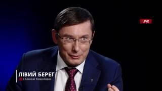 Левый берег с Соней Кошкиной: Юрий Луценко(, 2016-09-14T22:33:48.000Z)