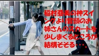 トヨタCM大好評!稲村亜美の神スイングより冒頭のお姉さんのスカートを少しまくるところが結構そそる(´∀`*)ウフフ