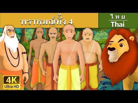 นี่คือเรื่องราวแห่งพราหมณ์ 4 คน- นิทานก่อนนอน - นิทาน - นิทานไทย - 4K UHD - Thai Fairy Tales