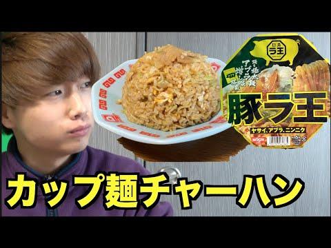 カップ 麺 チャーハン