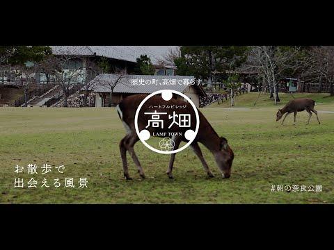ハートフルビレッジ高畑 LAMP TOWN 動画