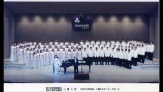 同志社混声合唱団こまくさ 第21回定期演奏会 第4ステージ 作詞者:星野...