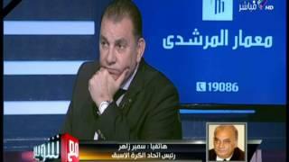 سمير زاهر: اللواء حاتم باشات مهيأ بقوة لقيادة نادي هليوبلس