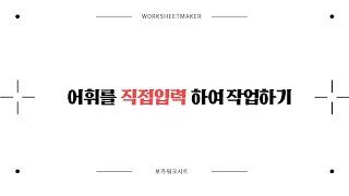[워크시트메이커] 어휘를 직접 복사&붙여넣어 작…