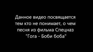 перевод песни Боби Боба из фильма Спецназ! Смотрите