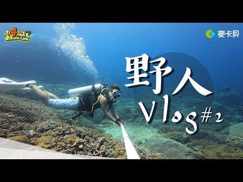 《野人Vlog》第二集 老闆Eric親自下陣,跟著KID一起瘋跨年-小琉球篇