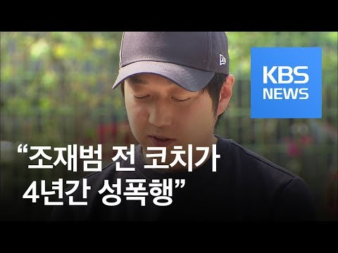 """심석희 """"코치가 4년간 성폭행""""…조재범은 혐의 '전면 부인' / KBS뉴스(News)"""