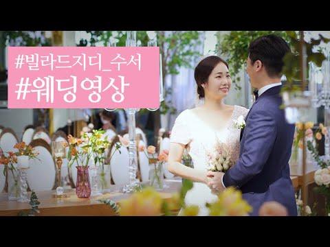 [4K] 빌라드지디 수서_웨딩영상 / 신부대기실편 미리보기 - 더팔레트 스냅&필름
