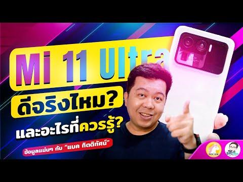 รีวิว Mi 11 Ultra ดีจริงไหม? และอะไรที่ควรรู้? #ดียังไง