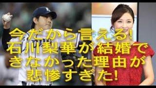 元モーニング娘。でタレントの石川梨華さんが、プロ野球西武ライオンズ...