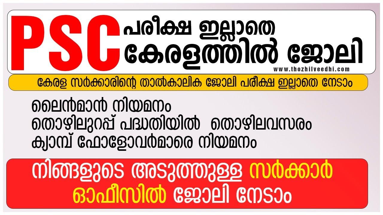 PSC പരീക്ഷ ഇല്ലാതെ നിയമിക്കുന്നു 🤓🤓 - Latest Kerala Govt Jobs 2020 - A2Z Tricks Jobs