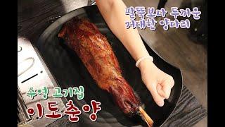 [ 나디아의 하루 ] 수영 고기집 이도춘양 이색메뉴 양…